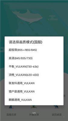 xz画质助手最新安卓版图4