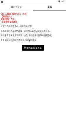 xz画质助手最新安卓版图2