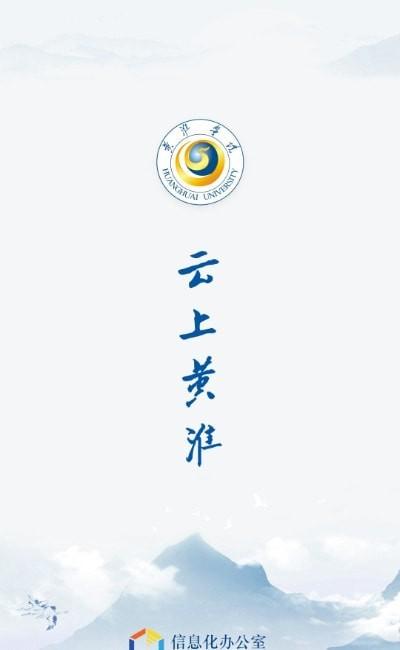 云上黄淮图1