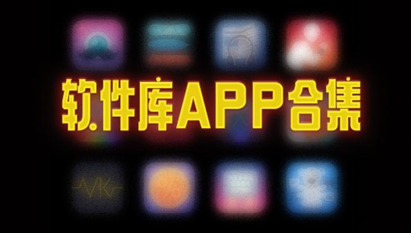 软件库类型的app合集