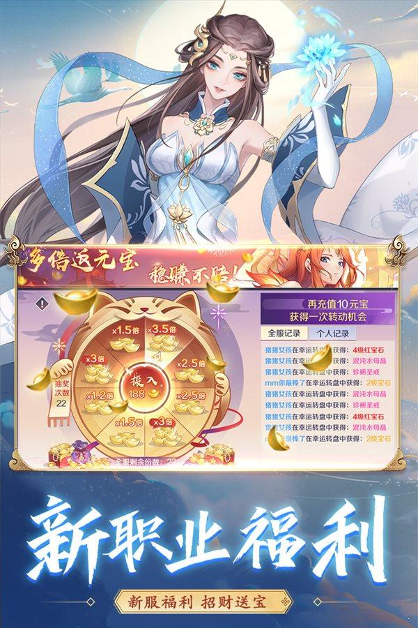 天姬变春节活动公测版图3