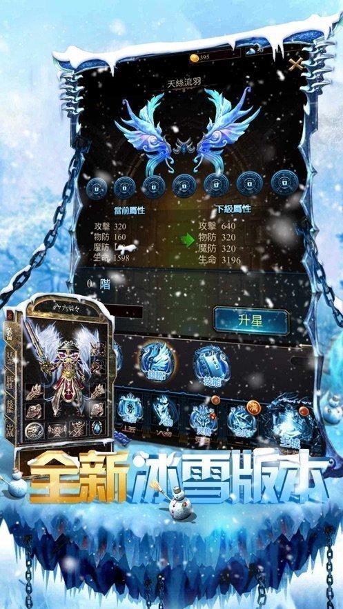 赤月龙城之真冰雪传奇图4