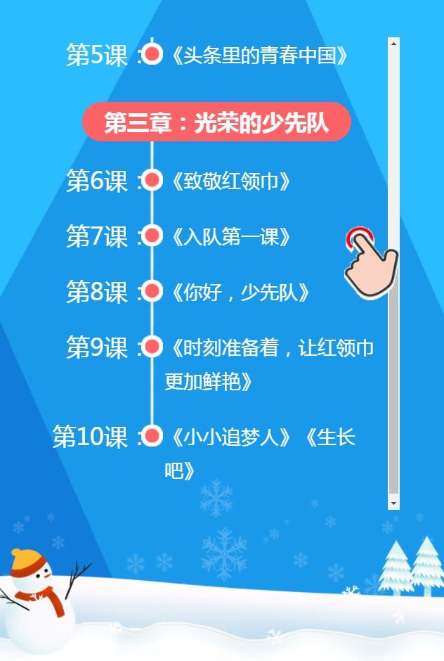 寒假十课答案图2