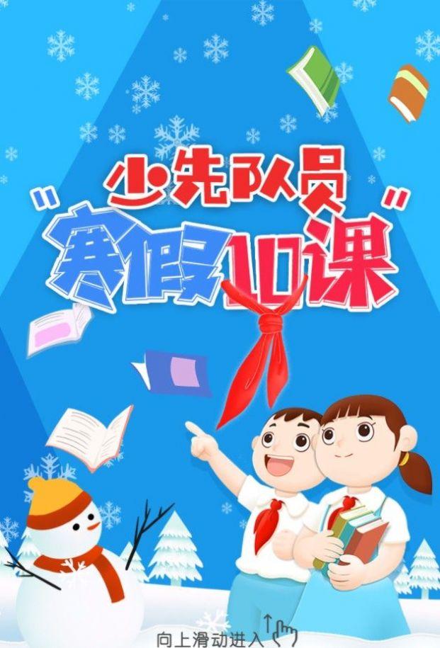 学校共青团微信公众号寒假第一课图1