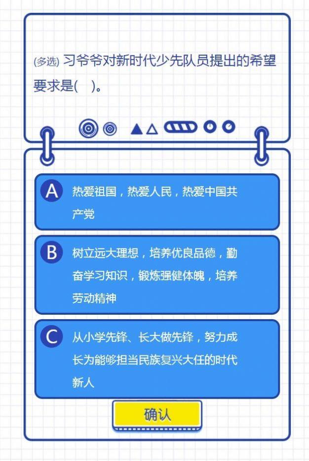 学校共青团微信公众号寒假第一课图2