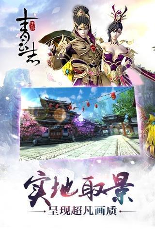 青云志手游官网版图3