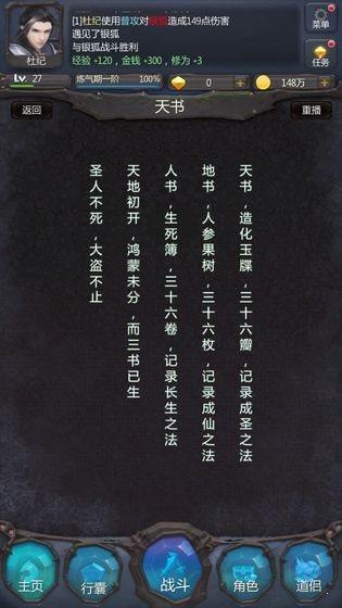 仙侠第一放置内购破解版图3
