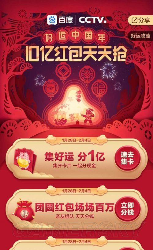 2021百度好运中国年集卡活动图3