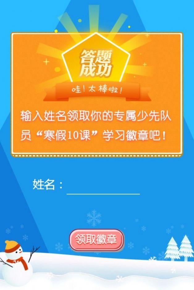 学校共青团微信公众号寒假第一课图4