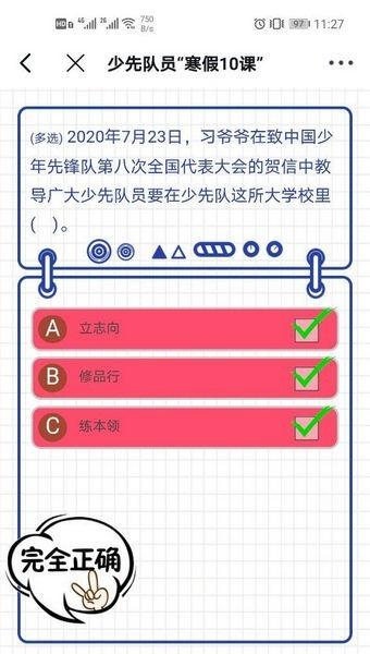 国少工委寒假10课app图4