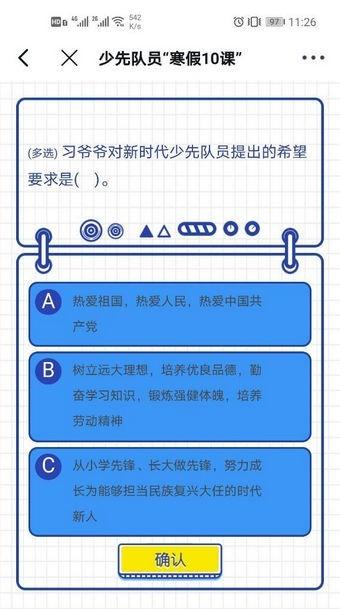国少工委寒假10课app图1