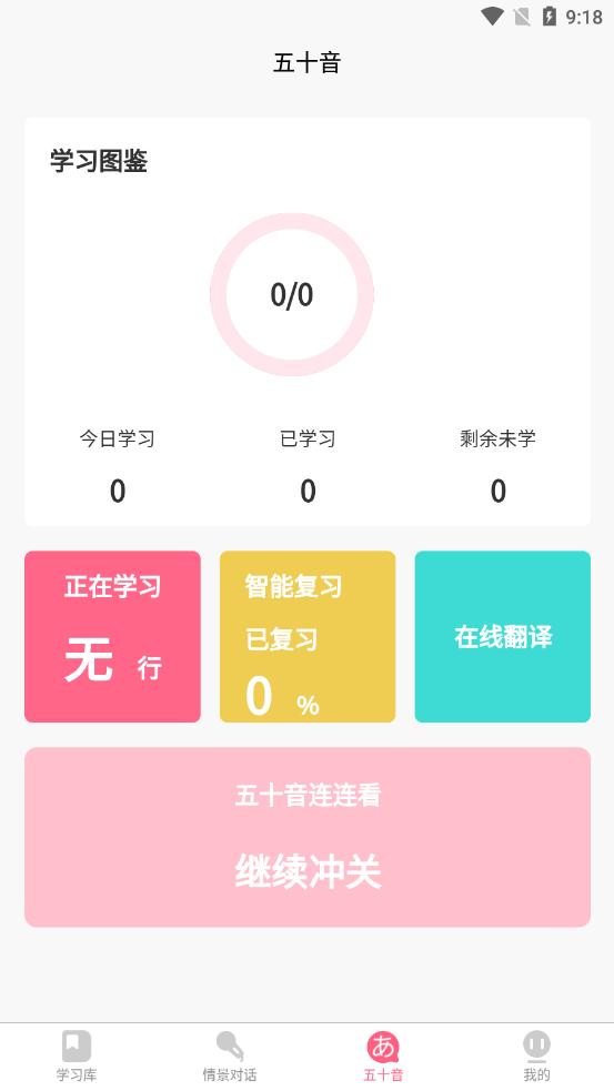 开森日语图2