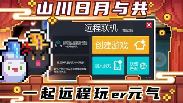 元气骑士3.0.0内置修改器最新破解版图2