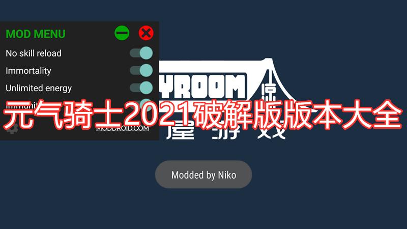 元气骑士2021破解版版本大全