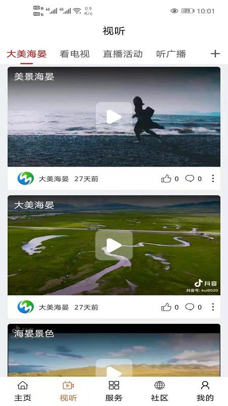 大美海晏图4