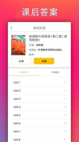 学小易app搜题官方版图1