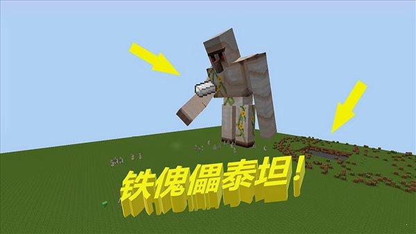 我的世界铁傀儡泰坦mod下载图3
