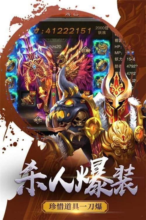 龙纹战神传奇手游图3