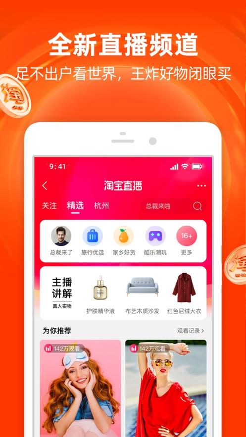 淘宝app新品牌名竞猜答案图4