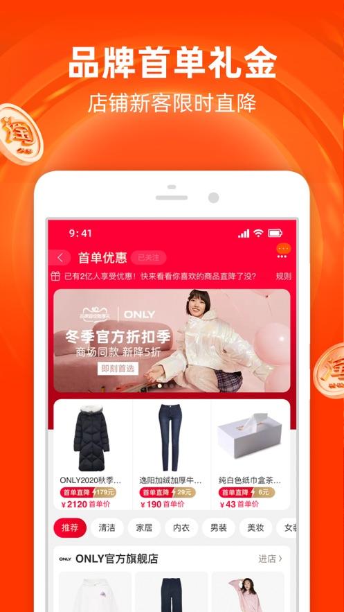 淘宝app新品牌名竞猜答案图5