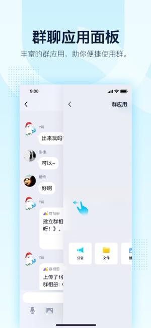 QQ春运抢票版图2