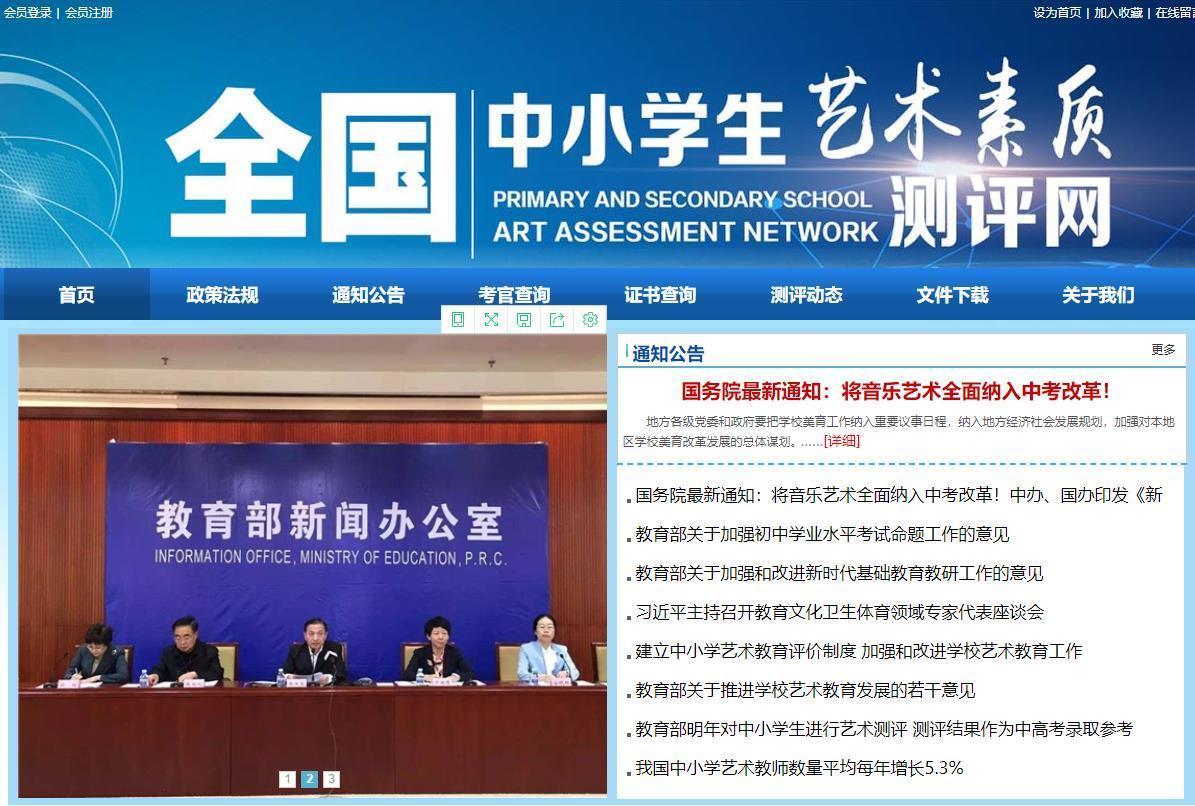 四川省中小学生艺术测评系统登录首页图3