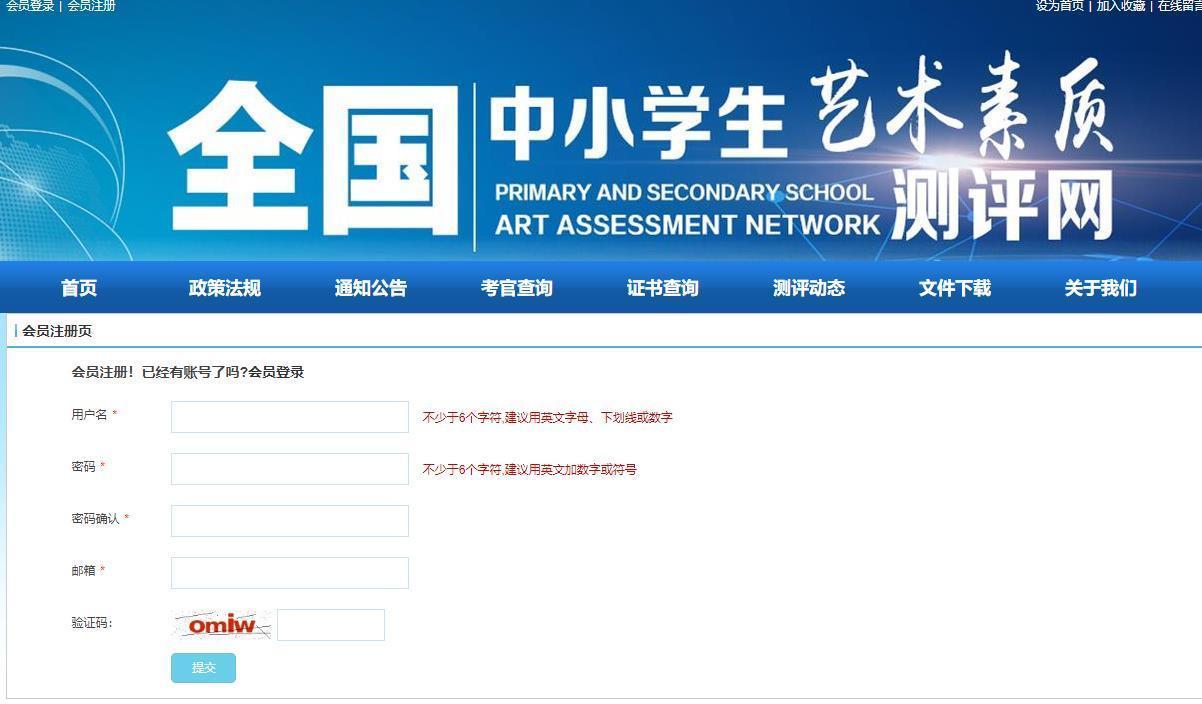 四川省中小学生艺术测评系统登录首页图2