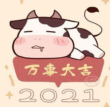 2021牛运当头图片