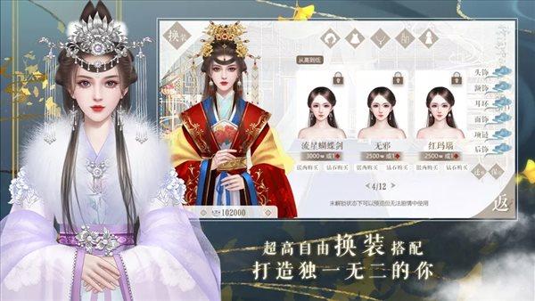 传闻中的女帝后宫2021年5月最新破解版图3