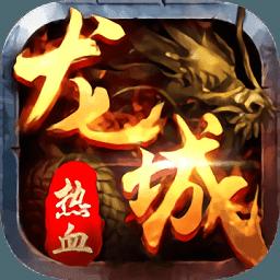 龙城传奇安峰游戏