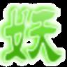 梦幻封妖传5