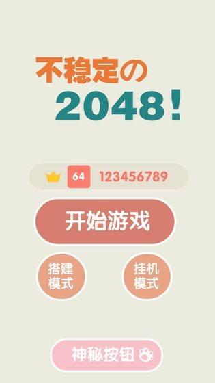 不稳定的2048手游图1