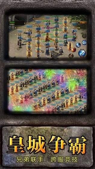 魔域互通版公益服图3