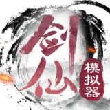 剑仙模拟器