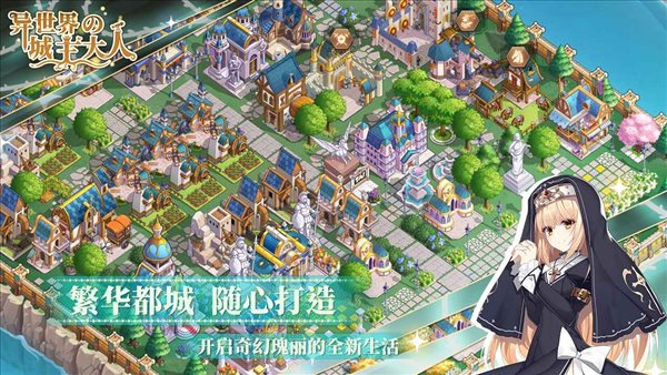 异世界的城主大人官网版图2