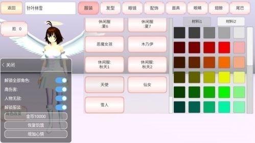 樱花校园模拟器内置修改器1.038.15破解版图2