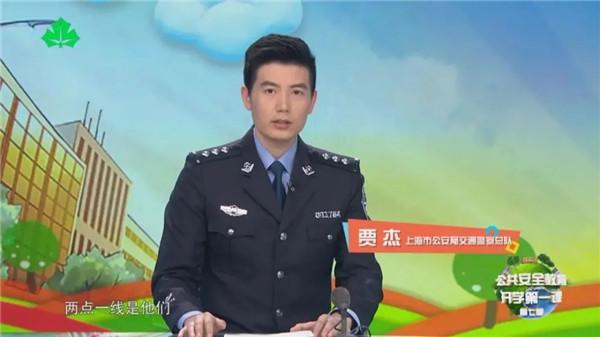 2021上海公共安全教育开学第一课第七季图3