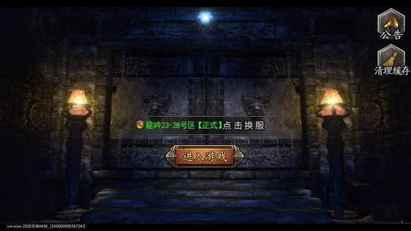 龙吟虎啸游戏手机版图3