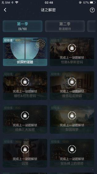 犯罪大师密文china密钥app最新版图3
