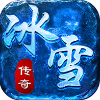 冰雪传奇手游版本官网