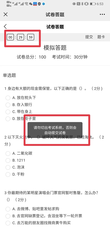 山东省大学生国家安全知识竞赛答案图1