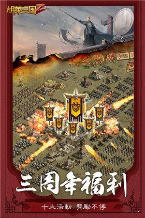 胡莱三国2破解版图3