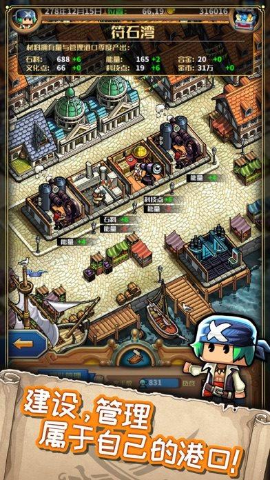 小小航海士外传无限金币破解版图3