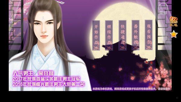 狐妖之凤唳九霄破解版金手指完结图3