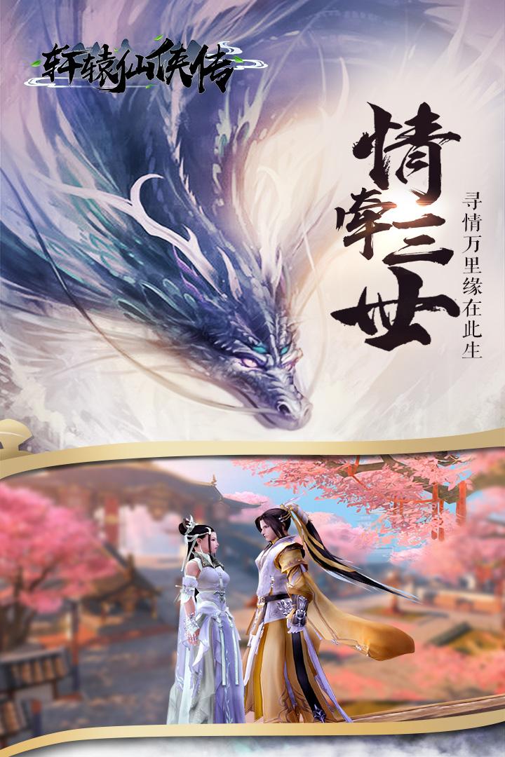 轩辕仙侠传手游官网版图2