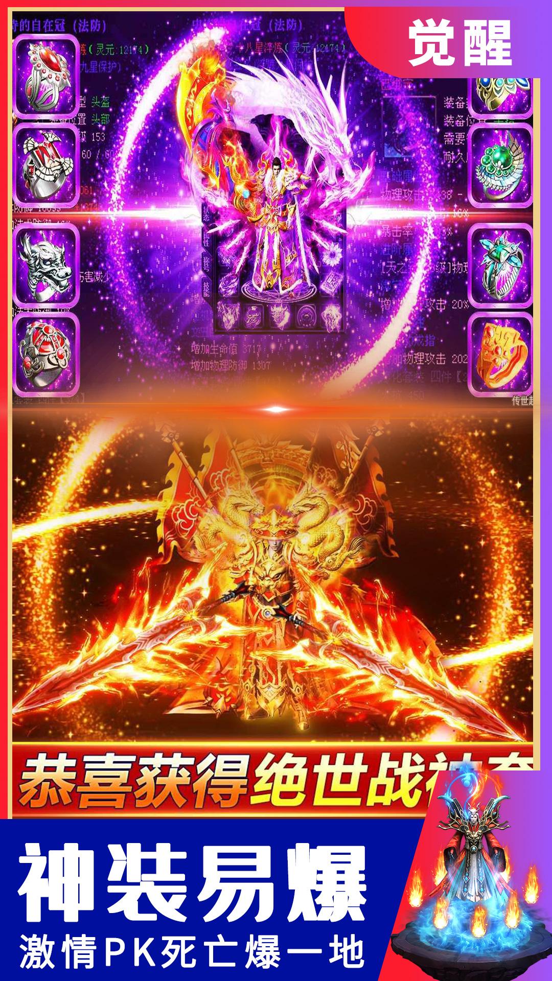 烈焰封神vip版图4