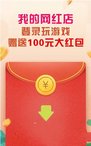 我的网红店谢广坤红包版图2