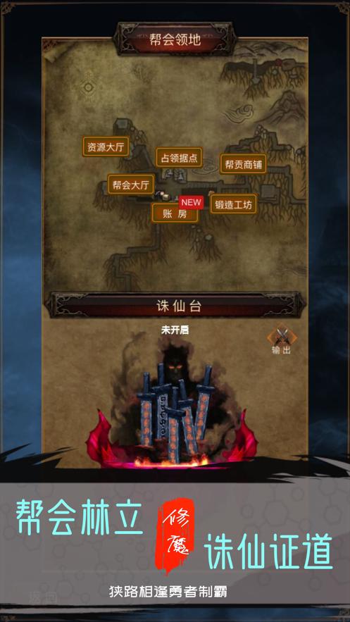 文字游戏魔神传奇图1