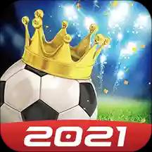 绿茵传奇2021破解版