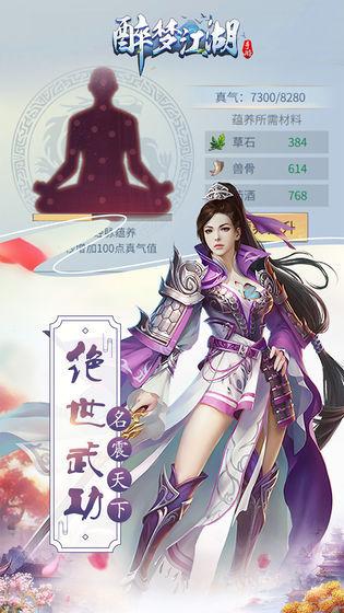 醉梦江湖手游版官网版图3